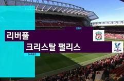 리버풀 FC 1:2 크리스탈 팰리스 FC 하이라이트