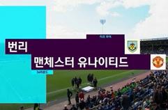 번리 FC 0:2 맨체스터 유나이티드 하이라이트