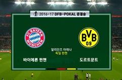 FC 바이에른 뮌헨 2:3 보루시아 도르트문트 하이라이트