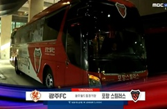 광주 FC 1:2 포항 스틸러스 하이라이트