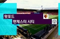 왓포드 FC 0:5 맨체스터 시티 하이라이트