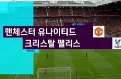 맨체스터 유나이티드 2:0 크리스탈 팰리스 FC 하이라이트