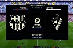 FC 바르셀로나 4:2 SD 에이바르 하이라이트