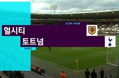 헐 시티 AFC 1:7 토트넘 홋스퍼 FC 하이라이트