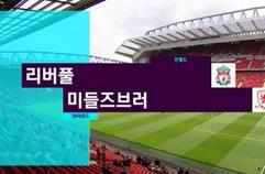 리버풀 FC 3:0 미들즈브러 FC 하이라이트