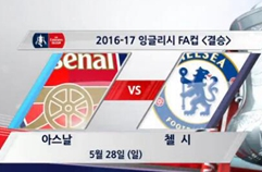 아스날 FC 2:1 첼시 FC 하이라이트