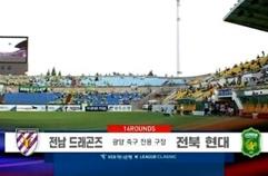 전남 드래곤즈 0:3 전북현대모터스 하이라이트