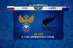 러시아 2:0 뉴질랜드 하이라이트