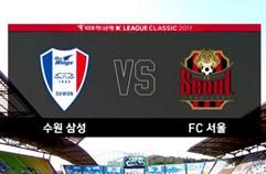수원삼성블루윙즈 1:2 FC 서울 하이라이트