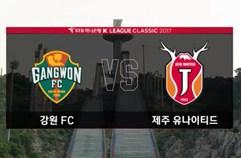 강원 FC 2:1 제주 유나이티드 FC 하이라이트