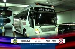 인천 유나이티드 FC 1:1 상주 상무 하이라이트