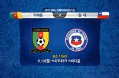 카메룬 0:2 칠레 하이라이트