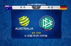 호주 2:3 독일 하이라이트