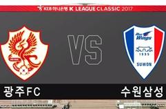 광주 FC 0:3 수원삼성블루윙즈 하이라이트