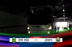 전북현대모터스 4:1 강원 FC 하이라이트