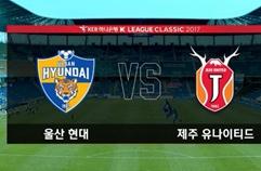 울산현대축구단 1:0 제주 유나이티드 FC 하이라이트