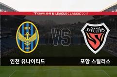인천 유나이티드 FC 0:3 포항 스틸러스 하이라이트