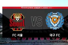 FC 서울 0:0 대구 FC 하이라이트