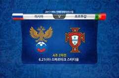 러시아 0:1 포르투갈 하이리이트
