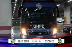 울산현대축구단 1:2 인천 유나이티드 FC 하이리이트
