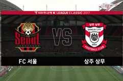 FC 서울 1:2 상주 상무 하이라이트