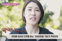 [WKBL MOVIE] 여자농구대표팀 소집 현장을 가다!