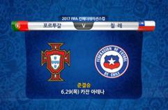 포르투갈 0:0 칠레 하이라이트