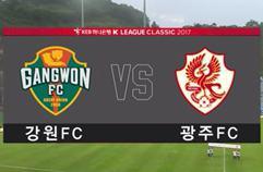 강원 FC 2:2 광주 FC 하이라이트