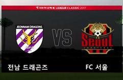 전남 드래곤즈 2:2 FC 서울 하이라이트