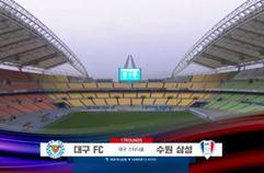대구 FC 0:3 수원삼성블루윙즈 하이라이트