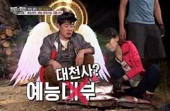 """이경규, 도미 손질하는 소유에 감탄 """"도미의 딸이야"""""""