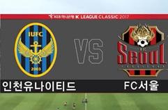 인천 유나이티드 FC 1:5 FC 서울 하이라이트