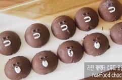 비건으로도 이렇게 맛있는 초콜릿을? 라인 캐릭터 초콜렛 만들기