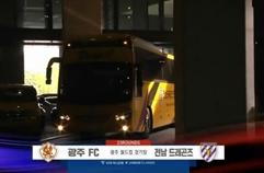 광주 FC 2:1 전남 드래곤즈 하이라이트