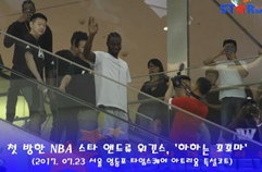 [S영상] 첫 방한 NBA 스타 앤드류 위긴스, '하하는 꼬꼬마'