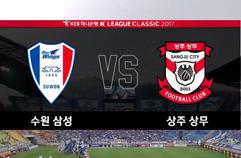 수원삼성블루윙즈 3:0 상주 상무 하이라이트