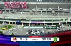 FC 서울 1:2 전북현대모터스 하이라이트