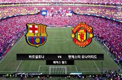 FC 바르셀로나 1:0 맨체스터 유나이티드 하이라이트