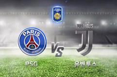 파리 생제르맹 FC 2:3 유벤투스 FC 하이라이트