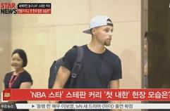 'NBA 스타' 스테판 커리 '첫 내한' 현장 모습은?
