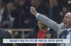 [스포츠타임] 라리가 - 음바페 영입설에 입 연 지단