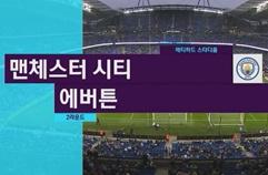 맨체스터 시티 1:1 에버턴 FC 하이라이트