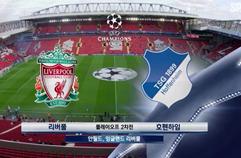 리버풀 FC 4:2 TSG 1899 호펜하임 하이라이트