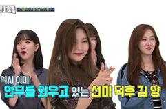 여자친구의 선미 헌정 '가시나' 댄스