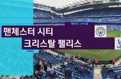 맨체스터 시티 5:0 크리스탈 팰리스 FC 하이라이트