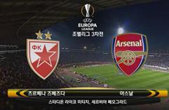FK 츠르베나 즈베즈다 0:1 아스날 FC 하이라이트