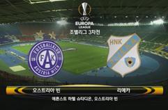 FK 아우스트리아 빈 1:3 HNK 리예카 하이라이트