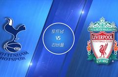 【7M 프리뷰】EPL 9R 토트넘 vs 리버풀