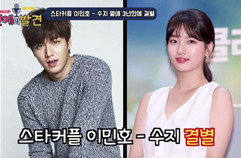 이민호-수지 결별, 스타커플 이별 소식 실검 1위 차지