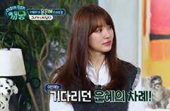 돌아온 윤은혜! 그녀의 사생활 최초 공개!!